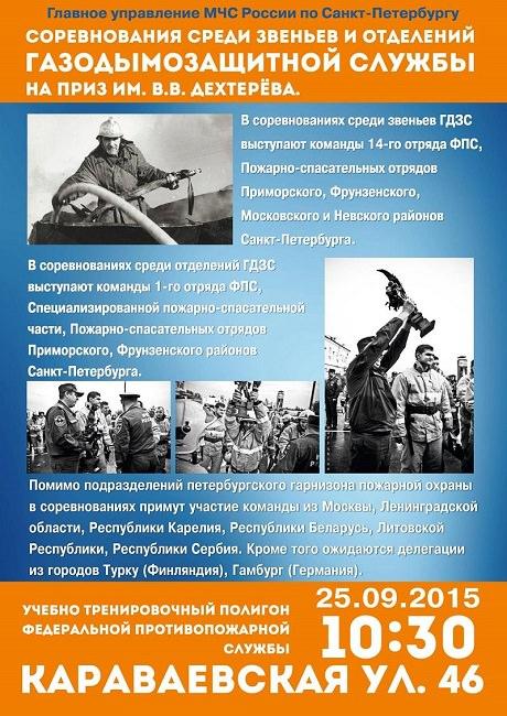 Соревнования газодымозащитников на приз В.В. Дехтерёва