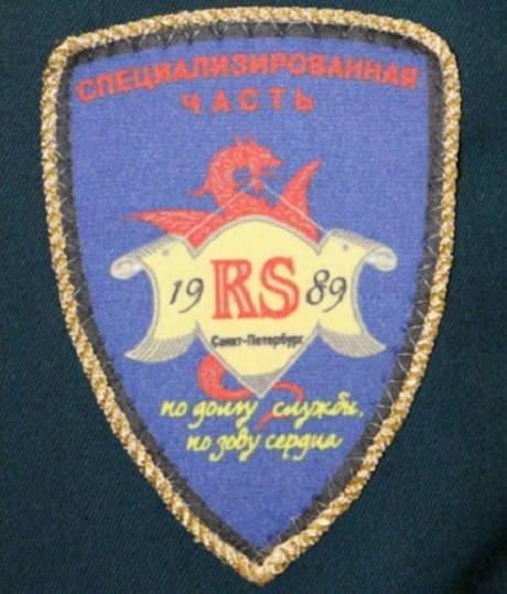 День рождения Специализированной ПСЧ ФПС по Санкт-Петербургу