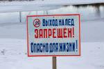Вступил в силу запрет выхода на лед водоемов Петербурга