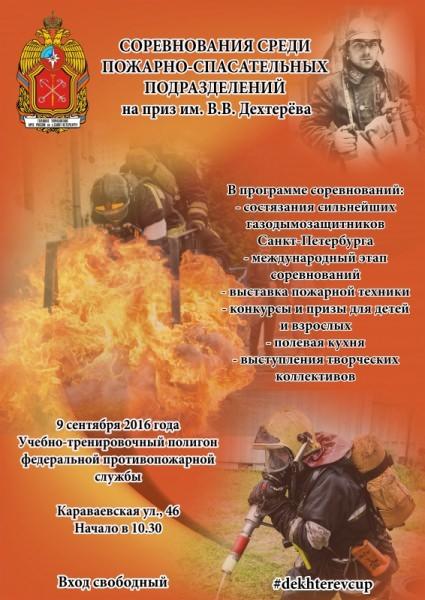 Санкт-Петербург. 9 сентября пройдут финальные соревнования среди подразделений газодымозащитной службы на приз В.В. Дехтерёва
