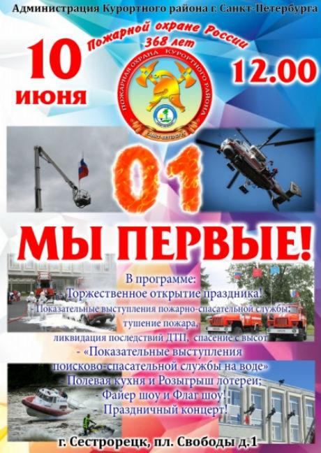 Сестрорецк. День открытых дверей пожарной охраны Курортного района