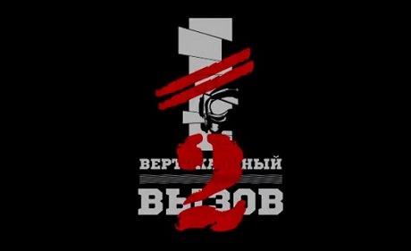 """Санкт-Петербург. 4 ноября пройдут состязания """"Вертикальный вызов"""""""