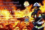 Санкт-Петербург. VII Всероссийский пожарно-спасательный флешмоб