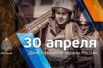 День пожарной охраны Российской Федерации 2021.