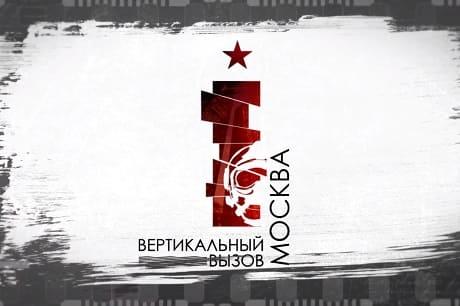 Москва. Вертикальный вызов 2021