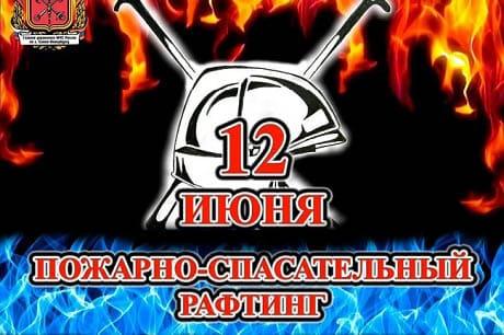 Санкт-Петербург. Пожарный рафтинг 2021