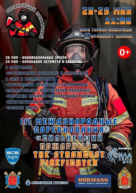 Санкт-Петербург. Финал III международных соревнований «Сильнейший пожарный»